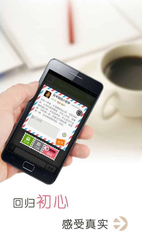 安卓短信截图