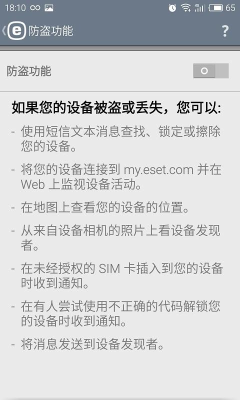 ESET手机杀毒截图