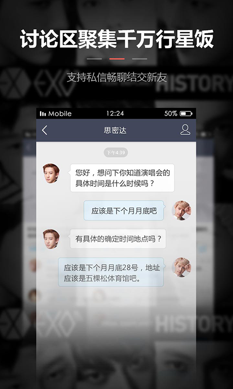 EXO图图锁屏截图