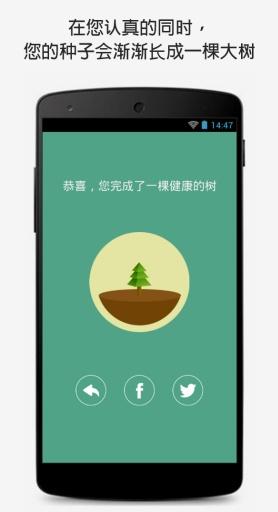 Forest 专注森林截图