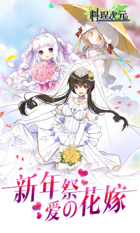 料理次元-花嫁の誓约截图