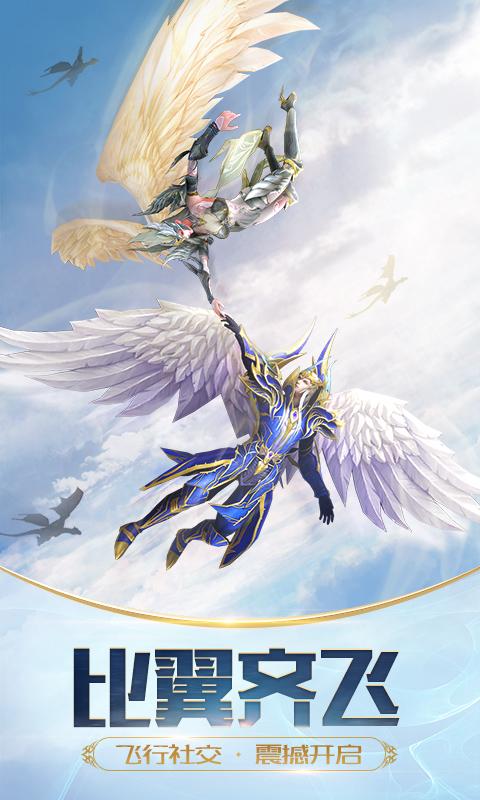 天使纪元(登录送5元)