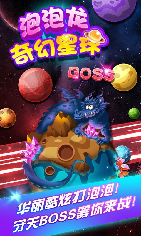 泡泡龙奇幻星球截图