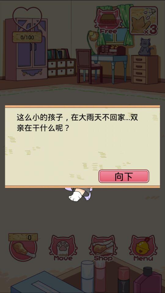 相关推荐 猫耳少年育成 汉化版下载 装扮少女下载 绒毛猫咖啡厅下载