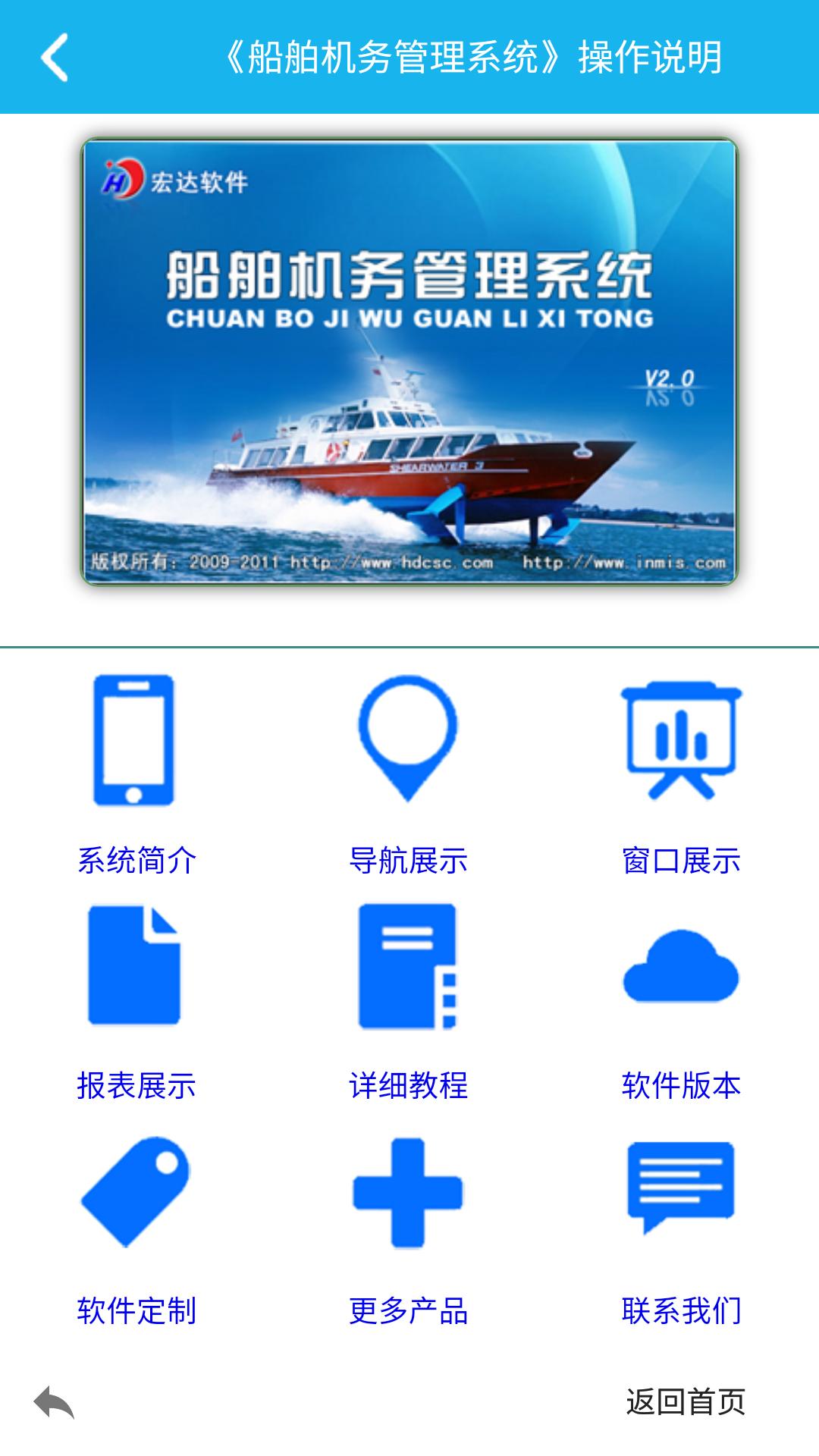 船舶机务管理系统截图