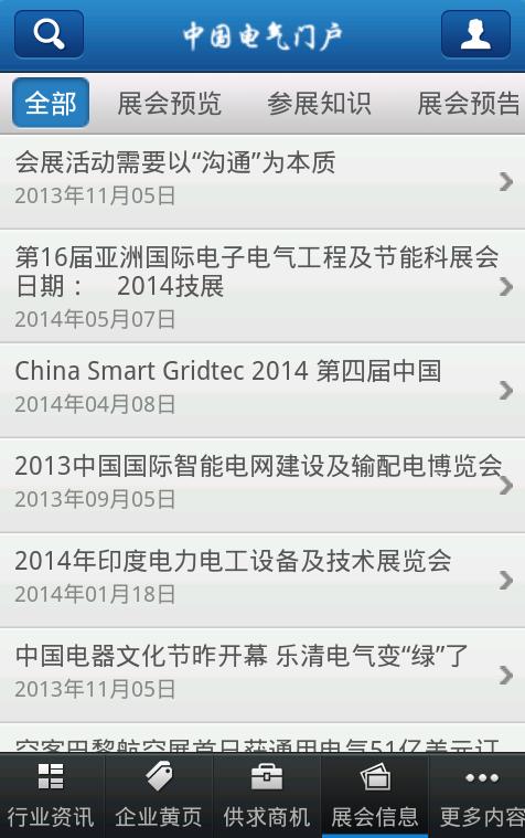 中国电气门户