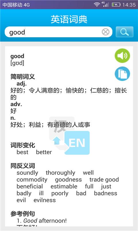 英语词典截图