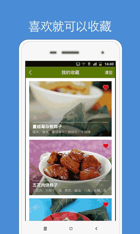 端午节粽子截图