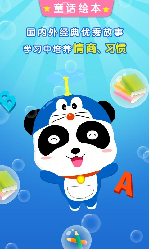 儿童游戏-宠物动画截图