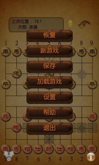 经典中国象棋大师赛下载图片