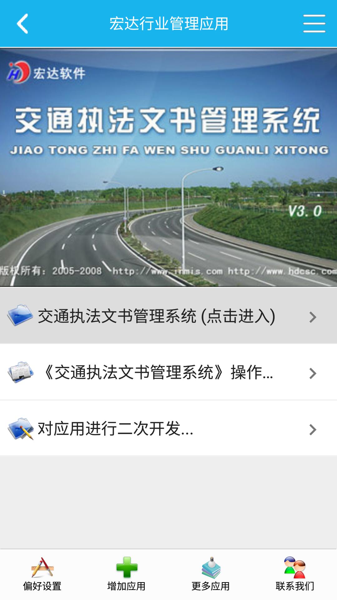 交通执法文书系统