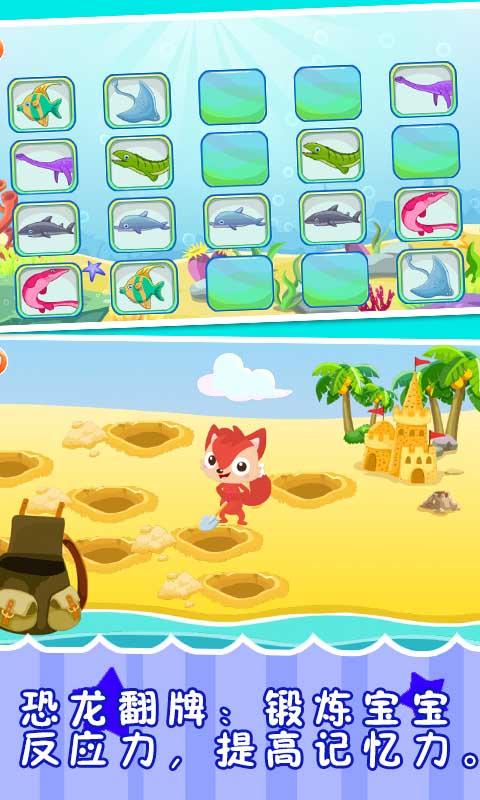 儿童游戏恐龙找茬截图