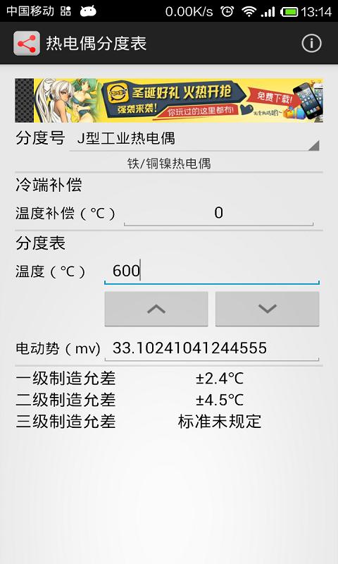 热电偶分度表
