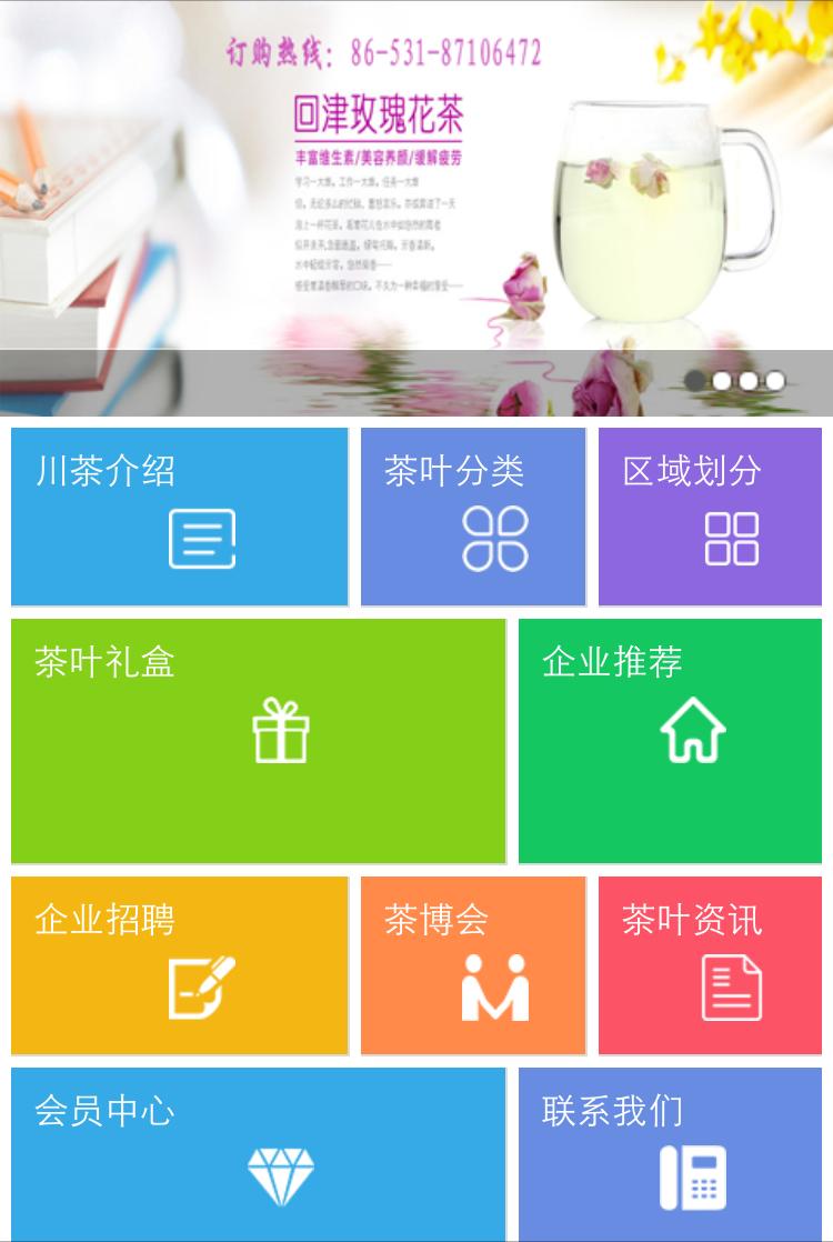 0安卓版载_川茶手机版费载