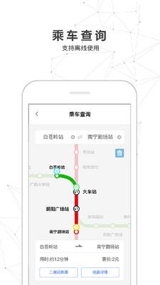 南宁轨道交通截图