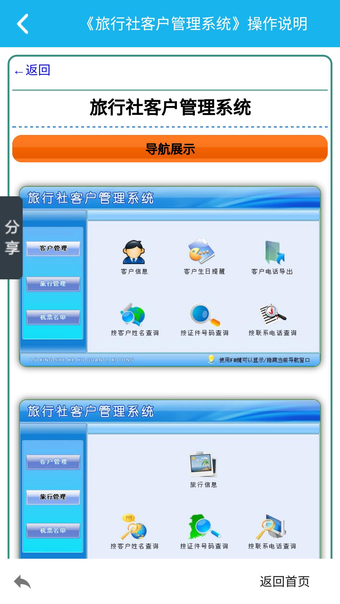 旅行社客户管理系统