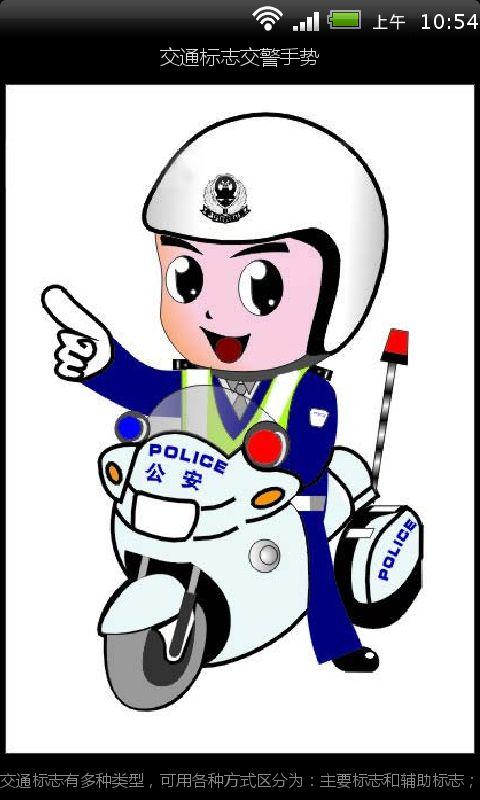 交通标志交警手势图片