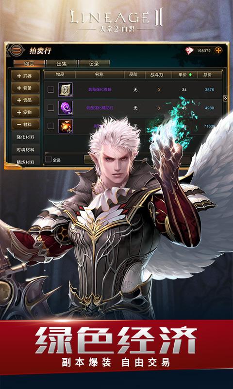 天堂2:血盟(战争前线)