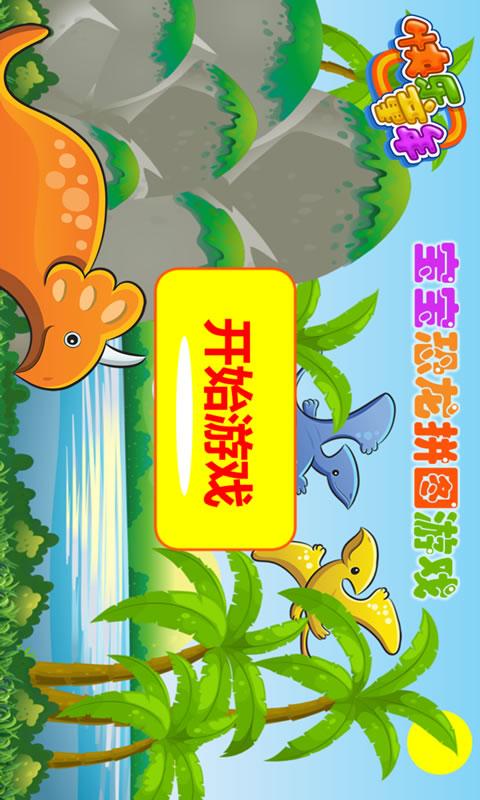 宝宝恐龙拼图游戏