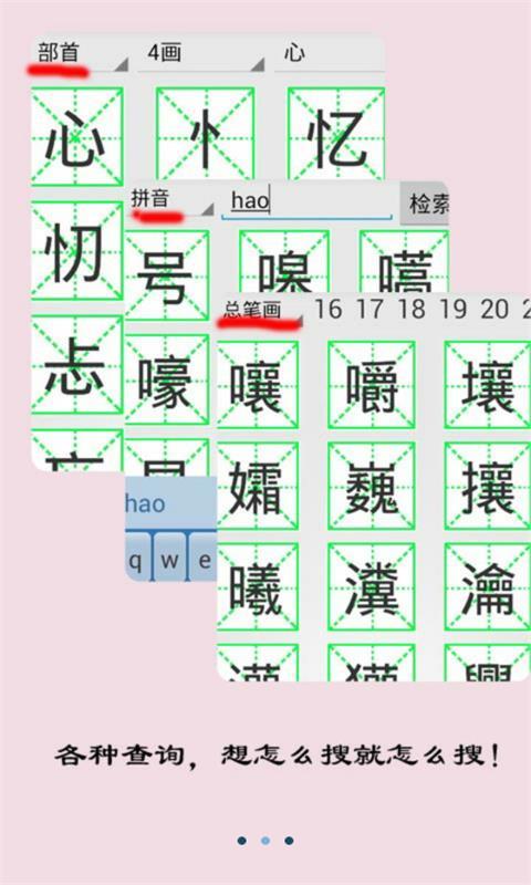 宝宝早教识汉字