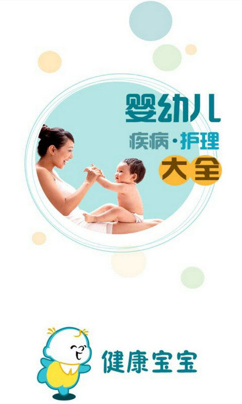 健康宝宝截图