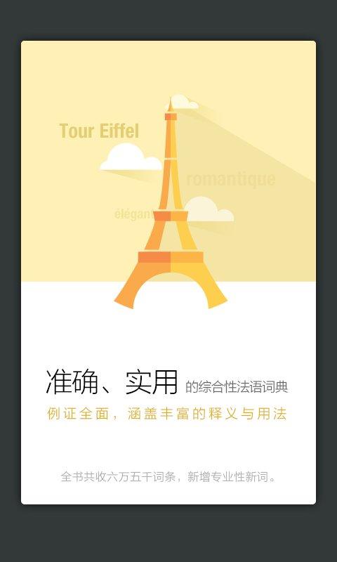 法语词典译文版