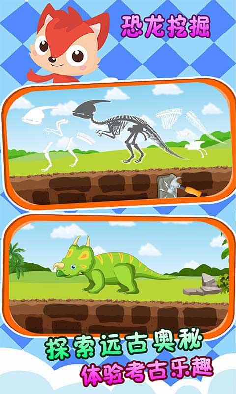 恐龙乐园-宝宝游戏