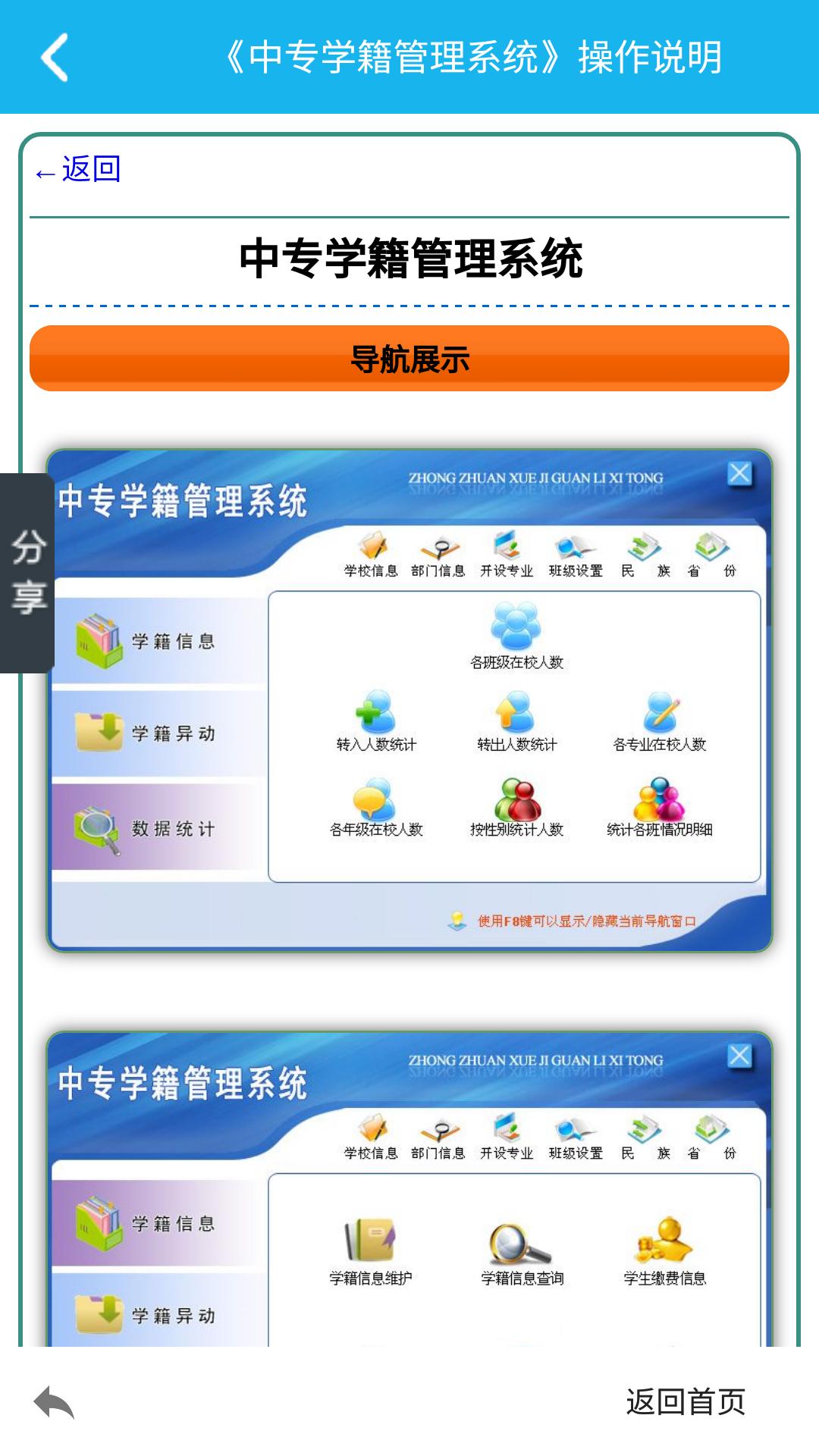 中专学籍管理系统