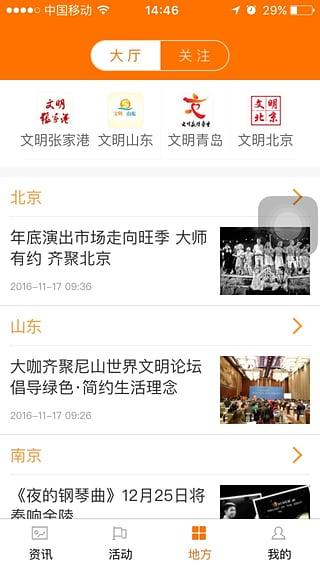 文明中国截图