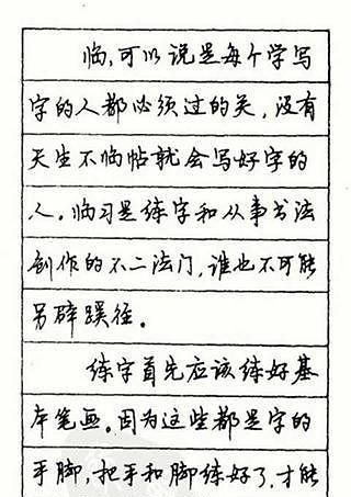 钢笔行书字帖书法欣赏之偏旁部首(一)图片