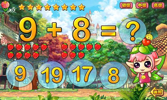 儿童学数学加法游戏截图