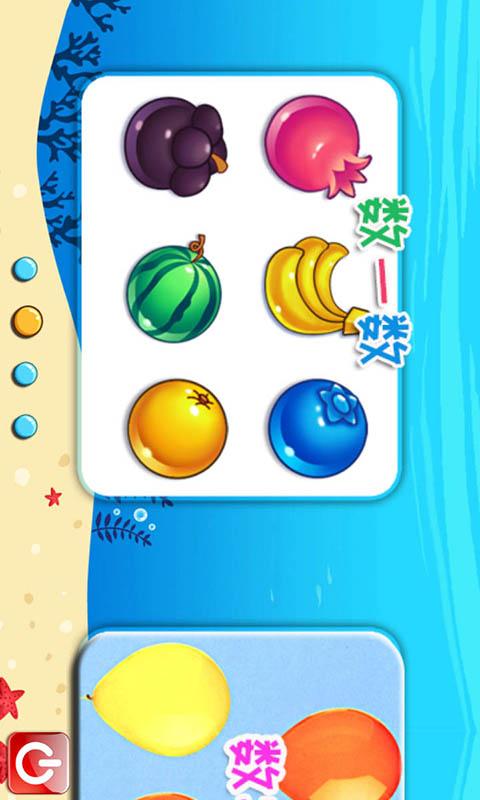 宝宝学数字游戏截图