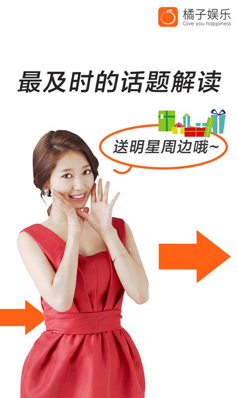 com微信公众号:橘子娱乐(juziyule)橘子娱乐用户qq群:244434091