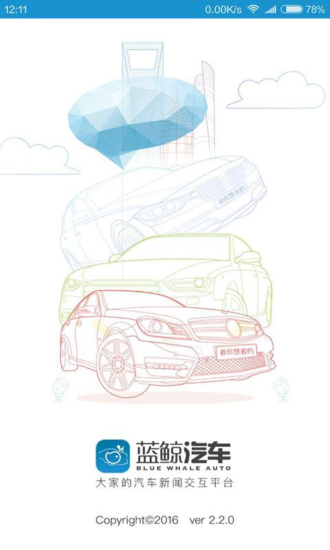 蓝鲸汽车截图