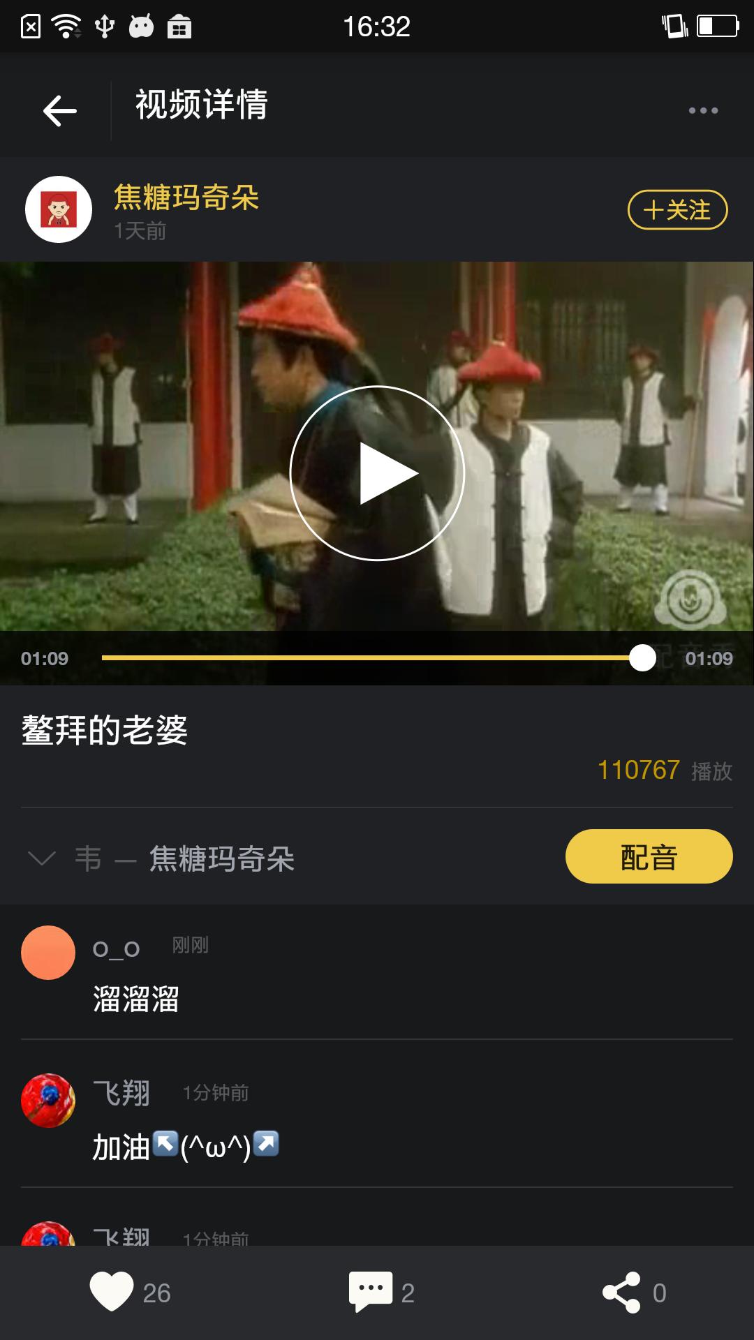 粤语配音秀截图