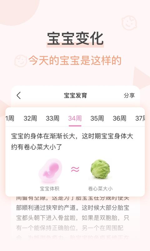 柚宝宝截图