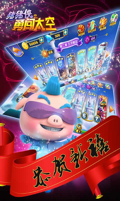 猪猪侠之勇闯太空截图