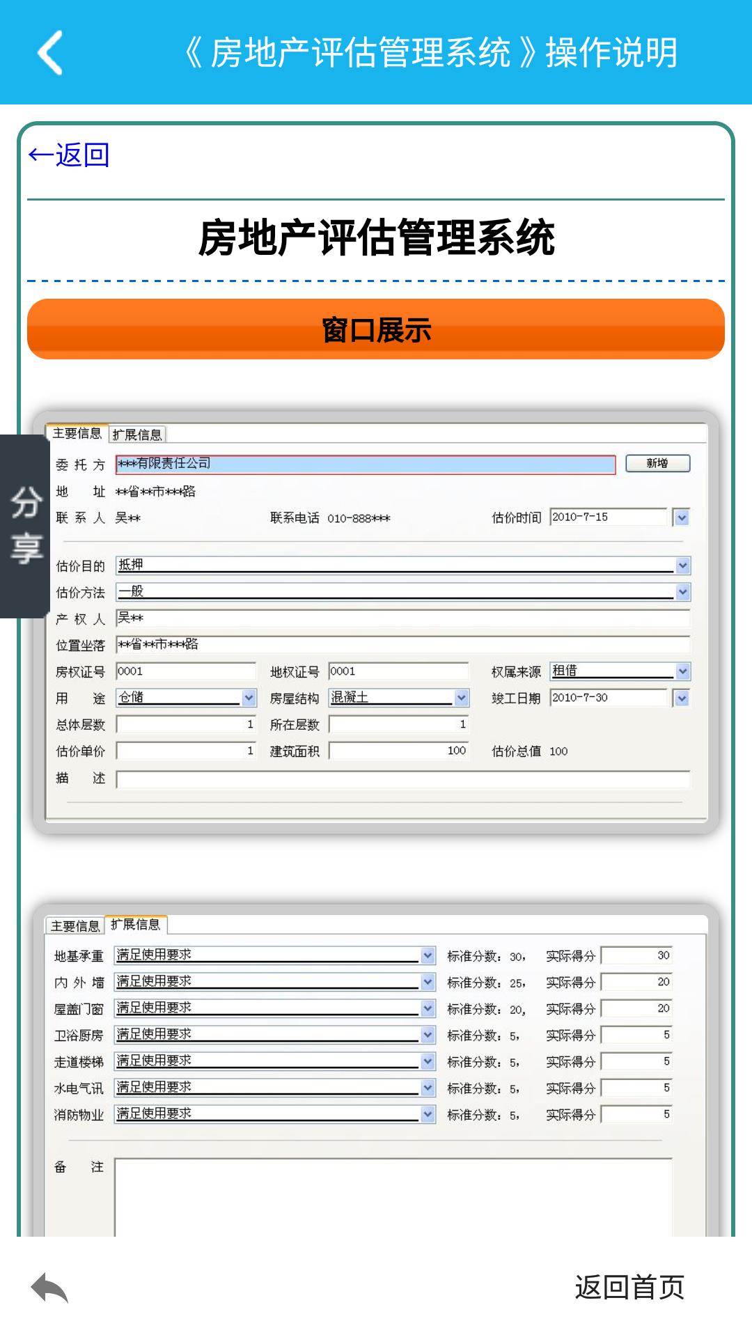 房地产评估管理系统