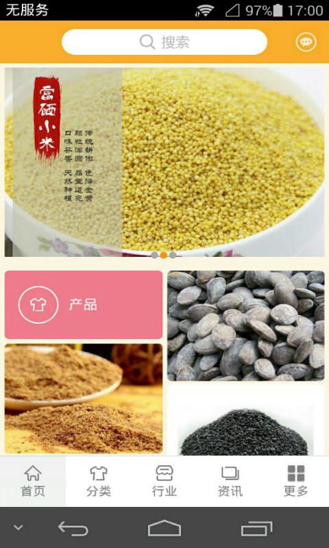 富硒农副产品平台