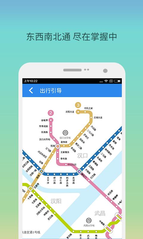 武汉地铁生活圈