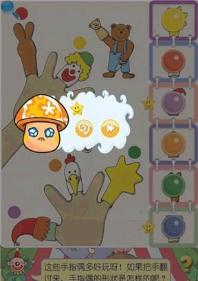 儿童思维训练之入门篇截图