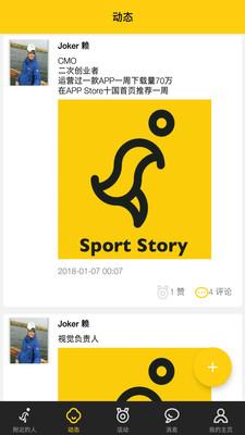运动故事截图
