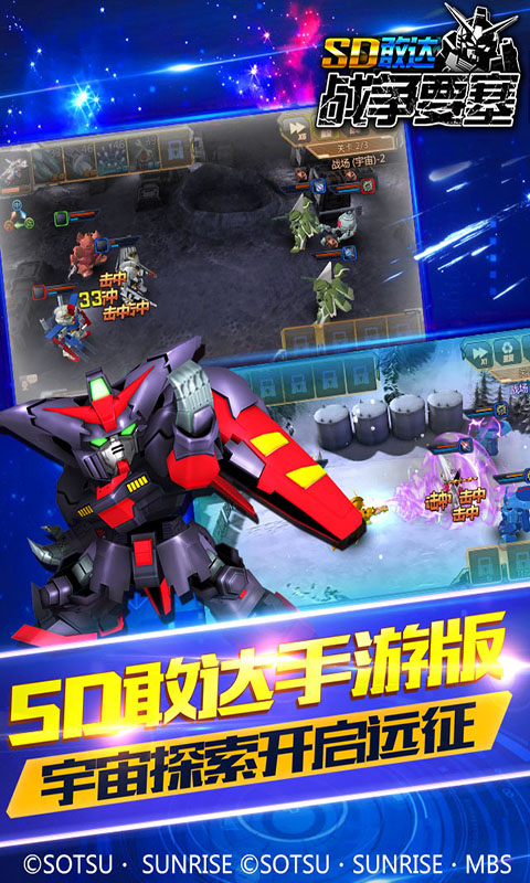 SD敢达手机游戏-战争要塞截图