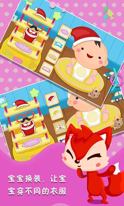 儿童游戏-拼图换装截图