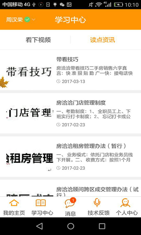 房洽洽中国截图