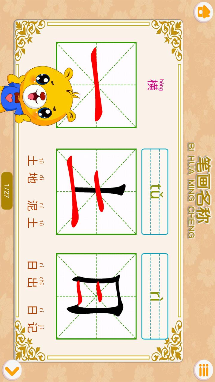 汉字笔画笔顺部首