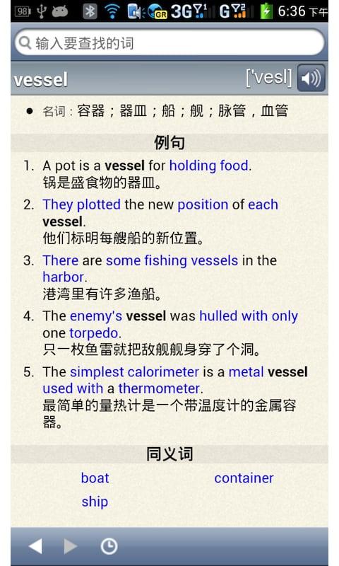 快词英汉词典截图