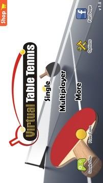虚拟乒乓球截图