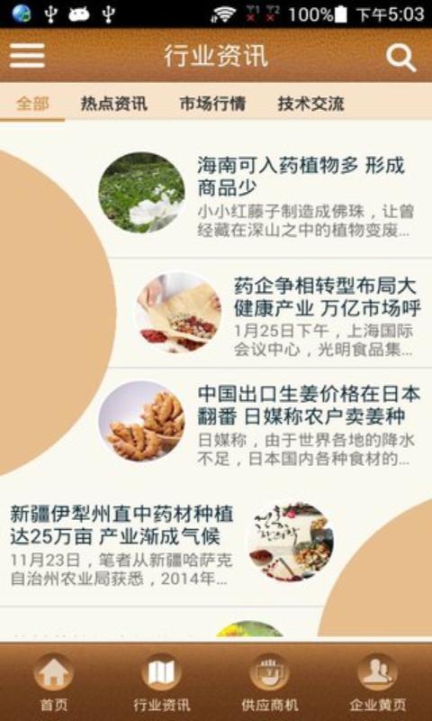 中国中药材网