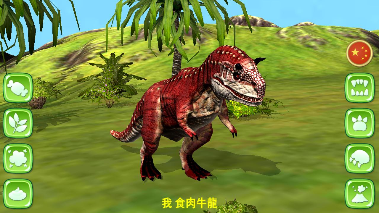 恐龙 3D - Carnotaurus Fr...
